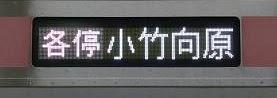 東京メトロ副都心線 各停 小竹向原行き 東急5050系側面