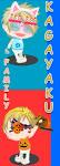 Kagayaku Family Banner