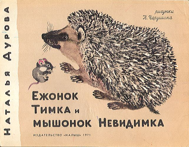 The Hedgehog Timka and the Mouse Nevidimka by Natalya Durova and Nikita Charushin