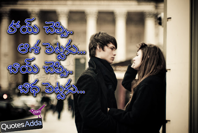 Funny Quotations in Telugu with Images, Telugu Love Quotations, Telugu ...