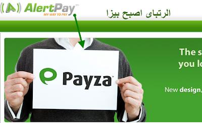 ���� ��� ������� ������ ������ �� ��� Alertpay/Payza 2012