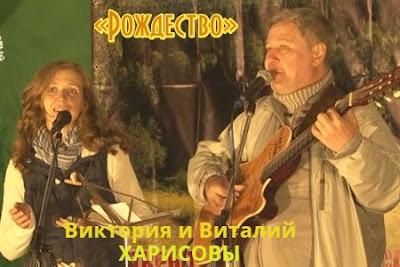 Виктория и Виталий Харисовы «Рождественская песня»