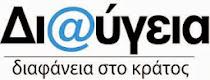 Αποφάσεις του Δήμου Αλιάρτου Θεσπιέων