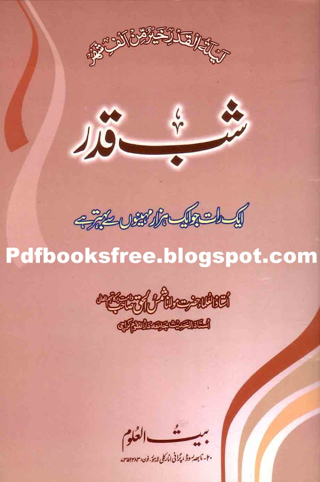 Shab -e- Qadr By Shaykh Shams -ul- Haq