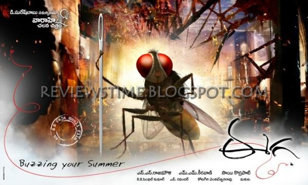 Eega 1st look stills