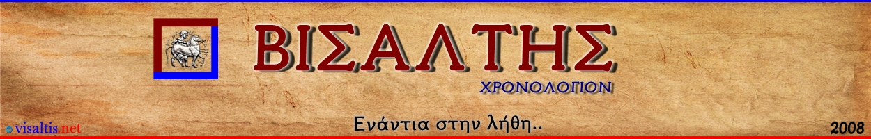 ΒΙΣΑΛΤΗΣ