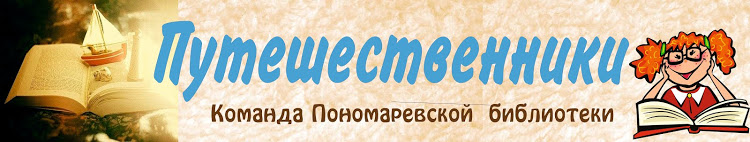 "Команда ""Путешественники"""