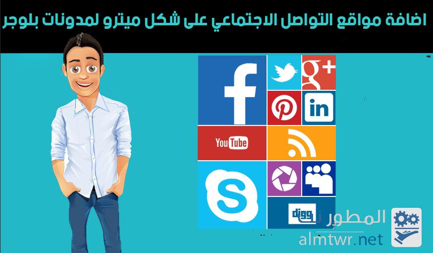 [بلوجر] اضافة تابعنا على مواقع التواصل الاجتماعي بشكل ميترو