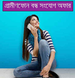 Grameenphone Inactive Bondho Sim Reactivation Offer! 29tk Recharge Special Offer