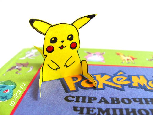 Пикачу - детская поделка из бумаги