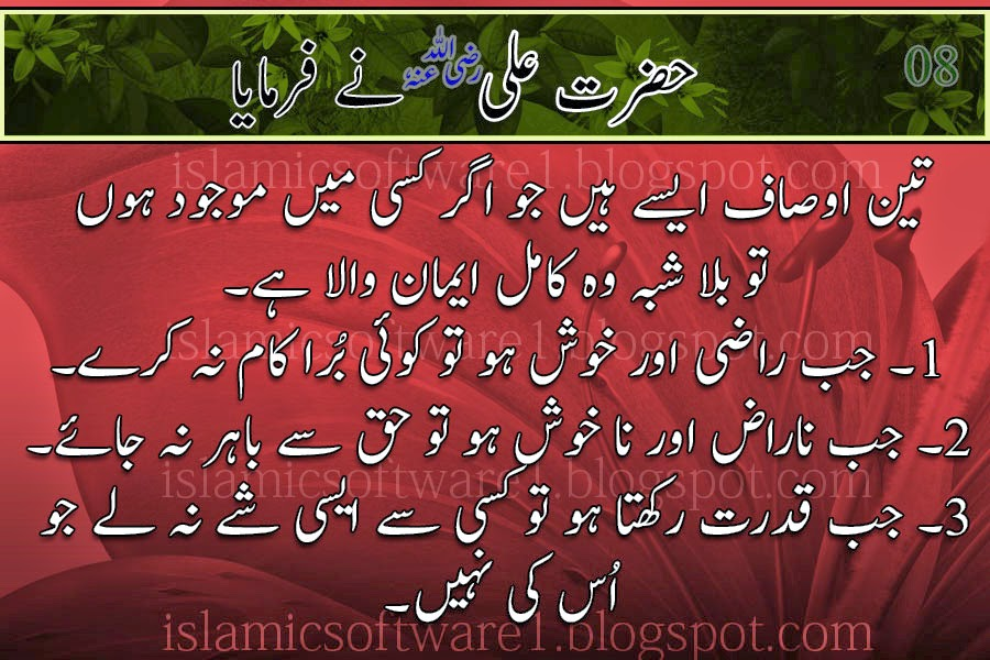 Hazrat Ali R.A quotes in urdu