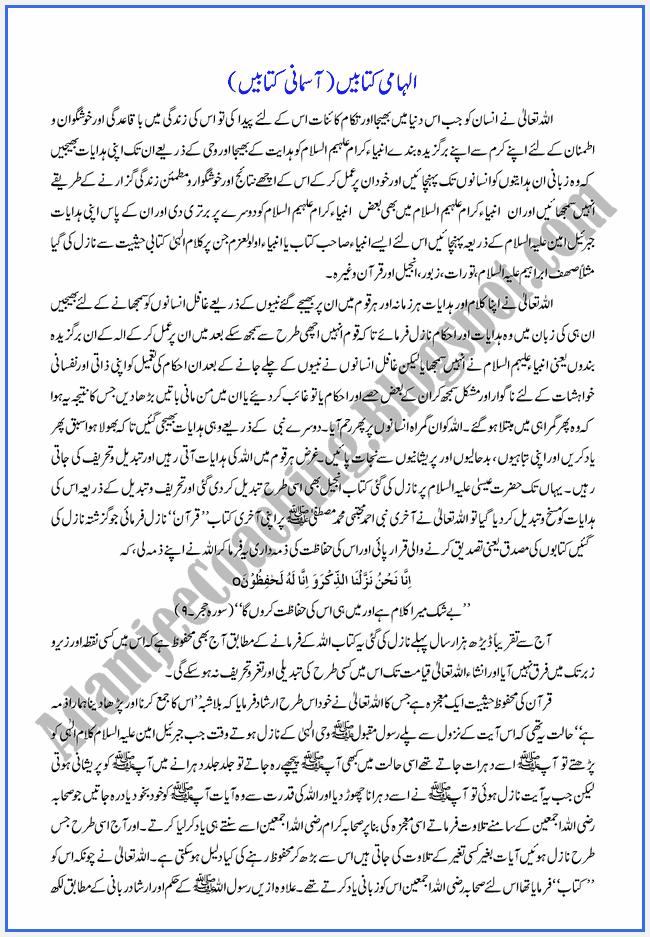 XI-Islamiat-Notes-Bunyadi-Aqaid-Aasmani-Kitabain