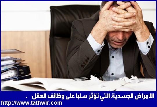 الامراض الجسدية التي تؤثر سلبا على وظائف العقل  Disease and the mind