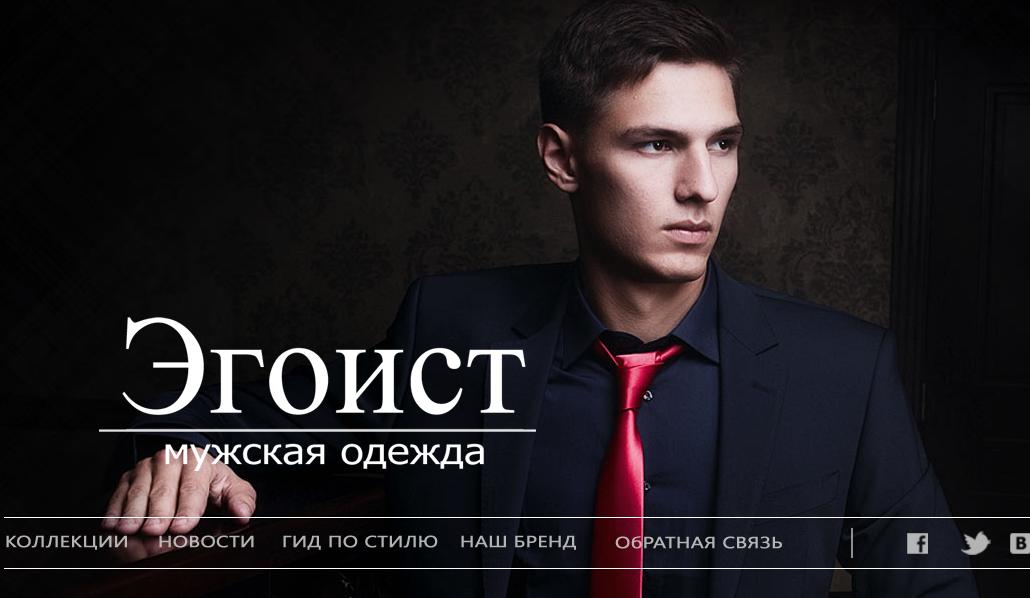 Сайт egoist мужская одежда официальный сайт