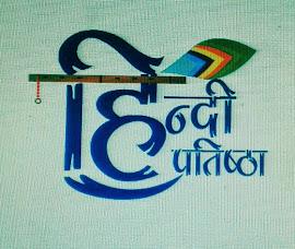 Hindipratishtha Blog