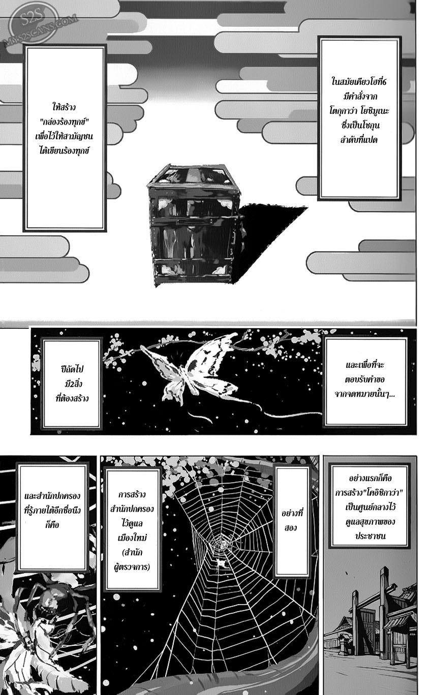 Joujuu Senjin!! Mushibugyo 1 TH ไปล่ะนะ!  หน้า 3