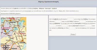 http://users.sch.gr/salnk/online/geografia/xarths/3_prosb.htm