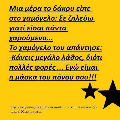 Στοιχακια Φιλιας http://ousiatekila.blogspot.com/2012/09/blog-post_20.html