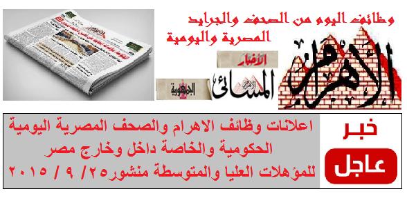 اعلانات وظائف الاهرام الحكومية والخاصة داخل وخارج مصر المنشوره اليوم 25 / 9 / 2015