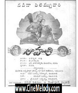 Aahuti Telugu Mp3 Songs Free  Download -1950