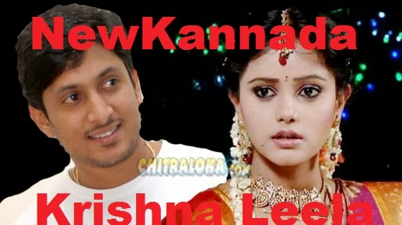 Krishna Leela (2014) Kannada Movie Official First Look