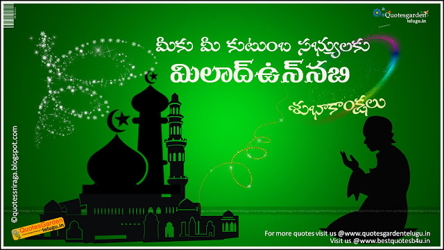 Happy Milad-un-nabi Greetings in telugu