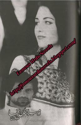Woh mera junoon tha by Abida Sabeen pdf