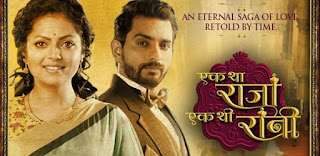 Ek Tha Raja Ek Thi Rani 9th September 2015 Watch Online