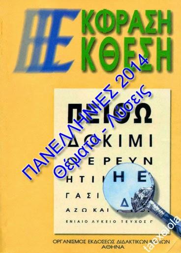 Νεοελληνικη Γλωσσα Θεματα Απαντησεις Πανελληνίων 2014