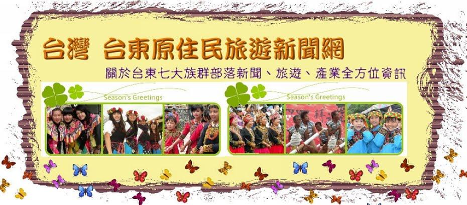 台灣 台東 原住民 部落旅遊 新聞網