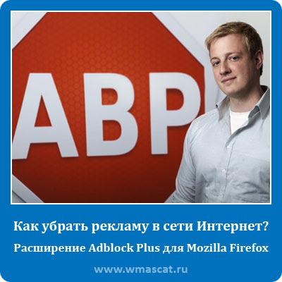 Как убрать рекламу в сети Интернет? Расширение Adblock Plus для Mozilla Firefox