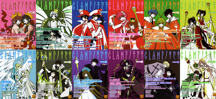 Les art-books de Clamp Clamp+Anthology