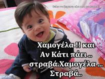 χαμογέλα....έστω και στραβά!!!