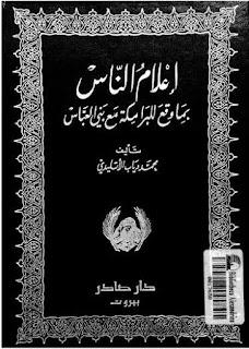 كتاب اعلام الناس بما وقع للبرامكة مع بني العباس - محمد دياب الاتليدي