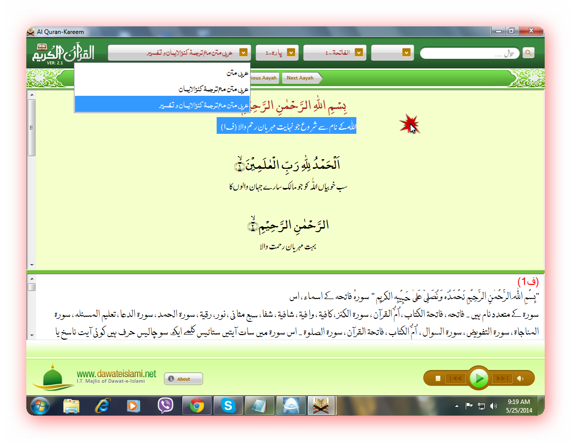 WatFile.com Download Free Quran auto reciter with urdu translation and tafseer free download for