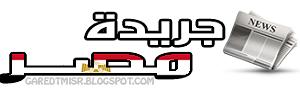 جريدة مصر