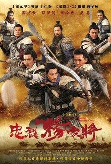 Giải Cứu Tướng Gia - Saving General Yang