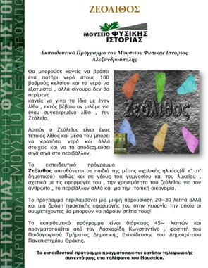 Εκπαιδευτικό πρόγραμμα στο Μουσείο Φυσικής Ιστορίας: «ΖΕΟΛΙΘΟΣ»