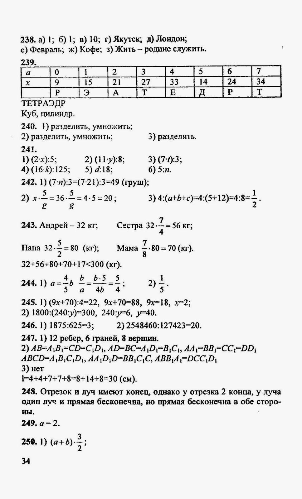 Математике гдз сова по