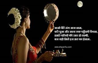 Karva Chauth Best Shayari