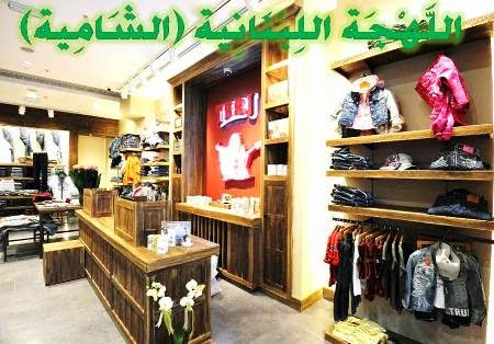 learn Lebanon-Shami-Levantine dialect for a shopping conversation everyday arabic