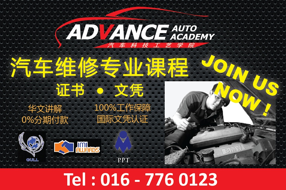 Advance Auto Academy