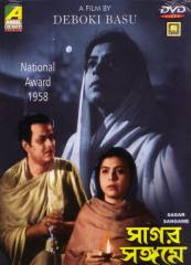 Sagar Sangame (1959) - Bengali Movie