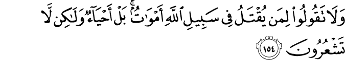Surat Al-Baqarah Ayat 154