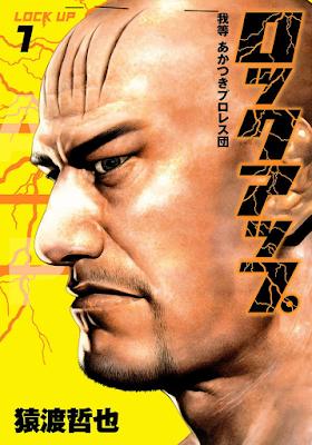 ロックアップ 第01巻 [Lock Up vol 01] rar free download updated daily