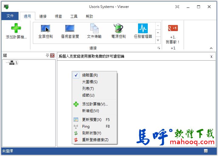 Remote Utilities Portable 免安裝綠色版下載,免費遠端控制軟體、遠端桌面軟體工具