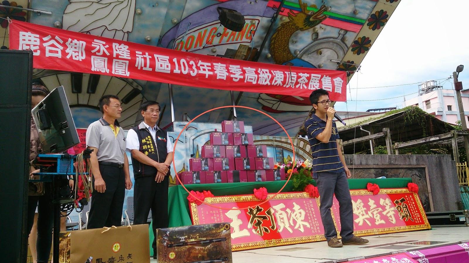 永隆鳳凰社區比賽茶展售會
