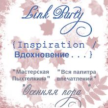 Вдохновение...} Ноябрьские дни