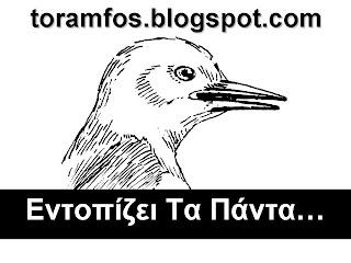 toramfos