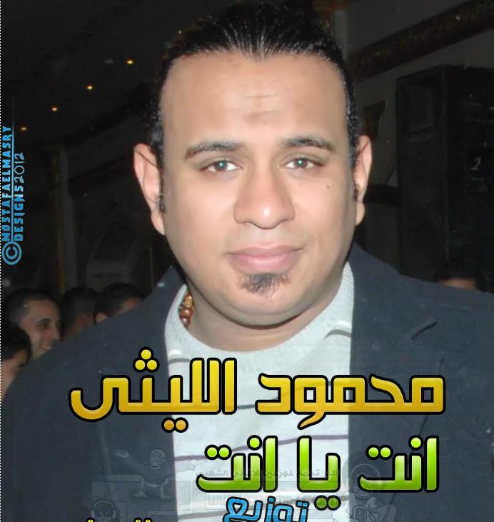 اغنية انت يا انت اه منك انت سبب عذابى تحميل محمود الليثي عبده موتة mp3 فيديو كليب